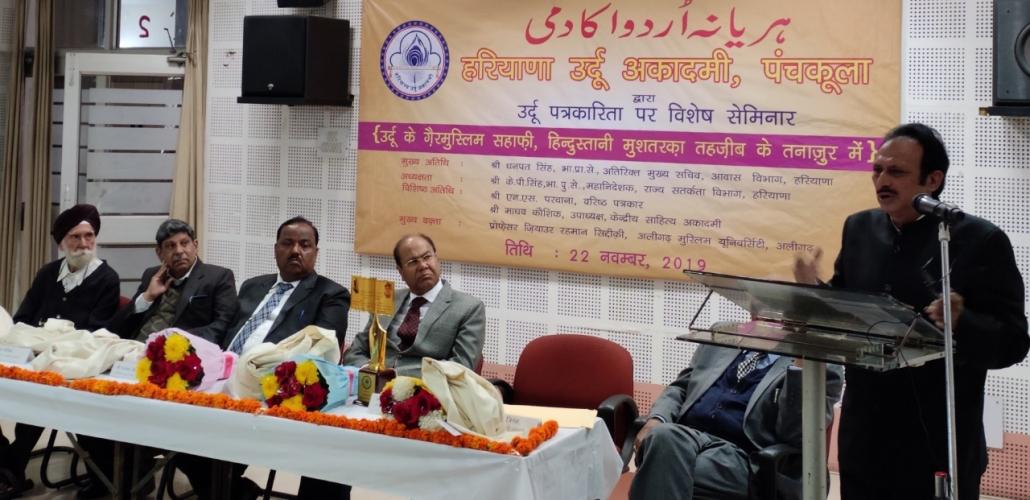 हरियाणा उर्दू अकादमी की और से भारत की 'उर्दू पत्रकारिता में 'गैर-मुस्लिम पत्रकारों' का योगदान' विषय पर एक विशेष सेमिनार का आयोजन किया।