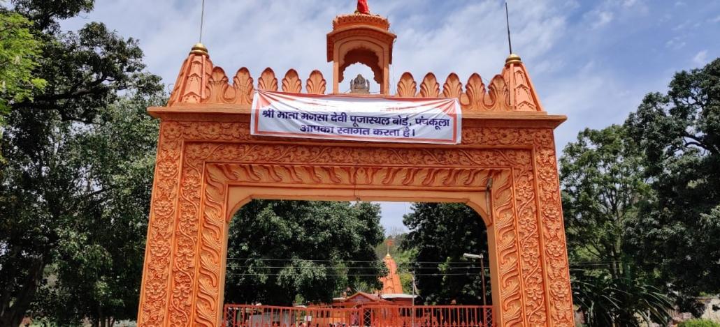 श्री माता मनसा देवी तीर्थ चूड़ामणि में वर्णित 51 शक्ति पीठों में से एक है।